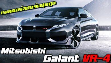 2023 Mitsubishi Galant VR4 Redesign